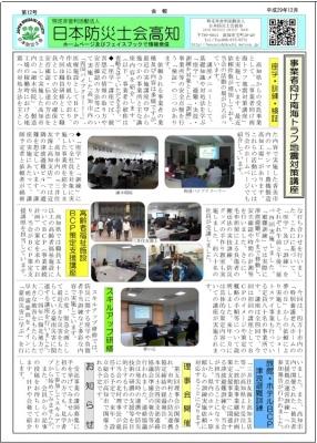 kouchi291207-1