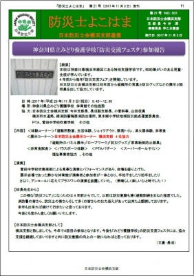 yokohama291103-1