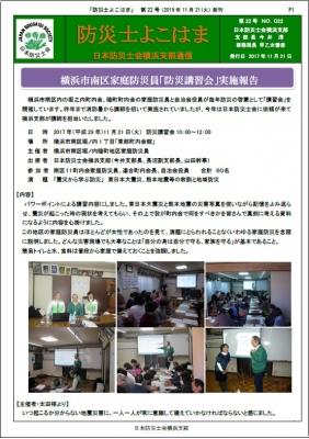 yokohama291121-1