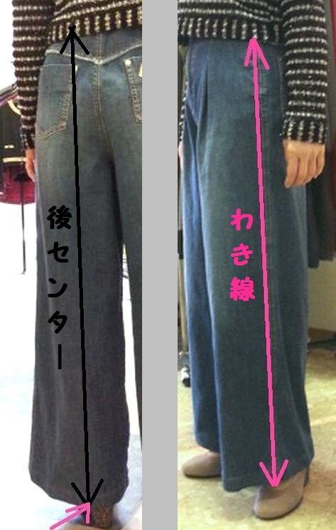 ワイドパンツ裾上げ6-1