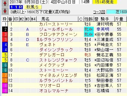17秋風S