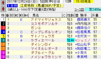 17江坂特別