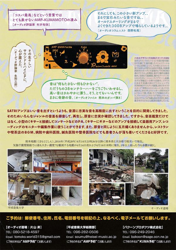 kumamotoamp02.jpg