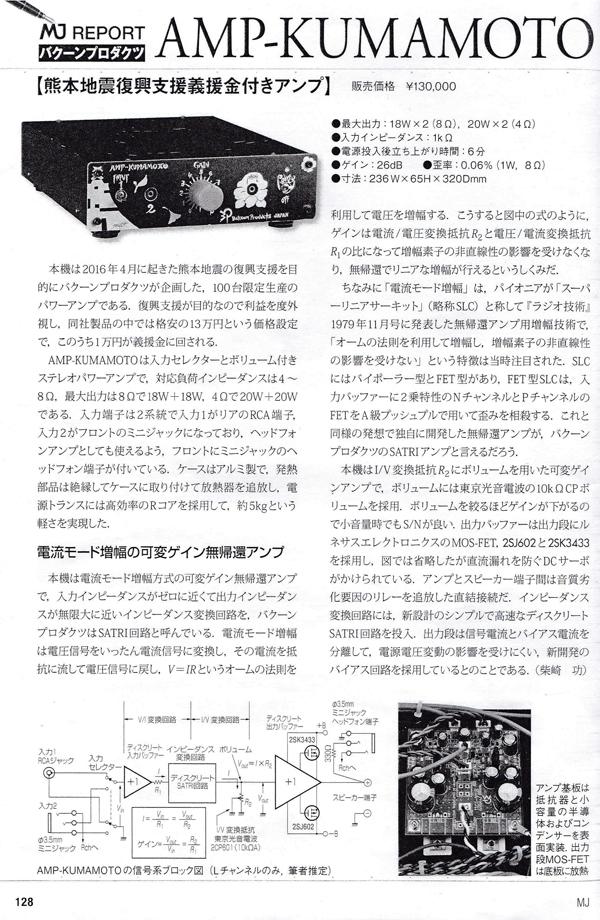 kumamotoamp03.jpg