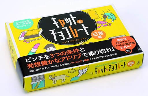 カードの組み合わせからピンチをアドリブでくぐり抜けろ!発想力カードゲーム「キャット&チョコレート」