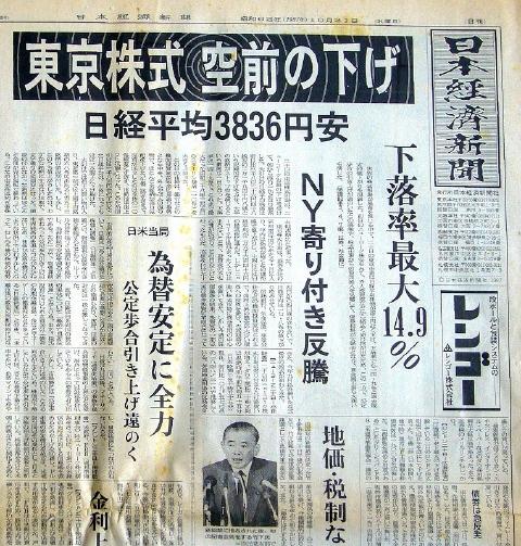 日経平均3836円安 株価大暴落を報じる日本経済新聞