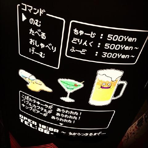 大阪のゲームバー「コンティニュー」さんのドラクエ風看板