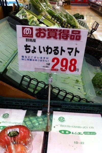 ちょいワルトマト