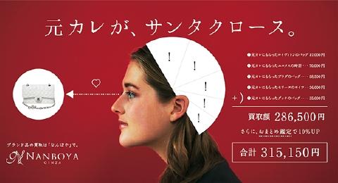 元カレがサンタクロース ブランド品買取の「NANBOYA(なんぼや)」さんの広告