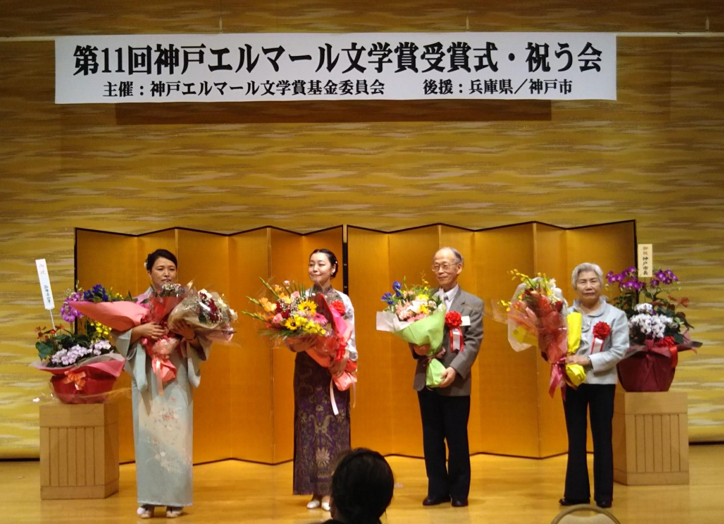 受賞式 花束