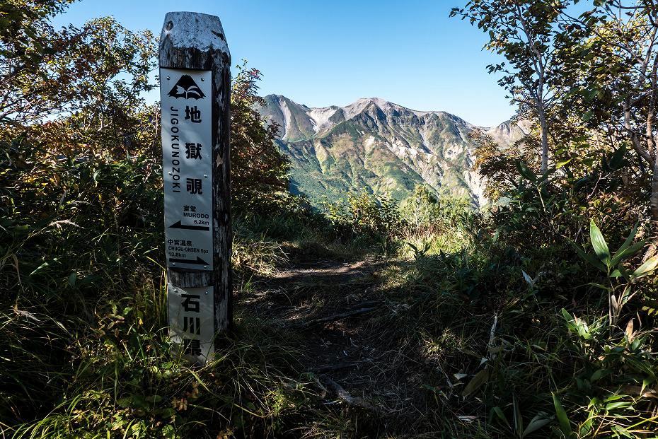 2017.09.25うぐいす平~地獄覗16