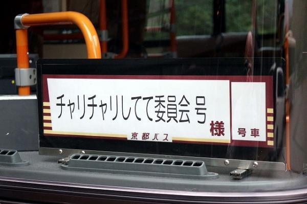 s-Kyoto2540 NAME