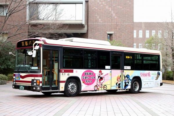 京都200か2539 45