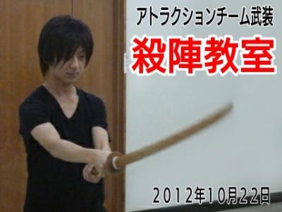 20121022来人さん