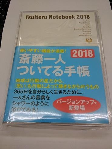 2018手帳