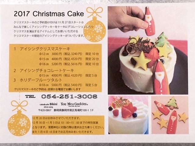 2017年クリスマスケーキ
