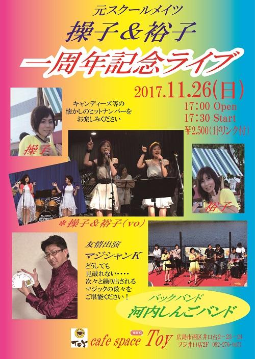 171126 操子&裕子一周年記念ライブ