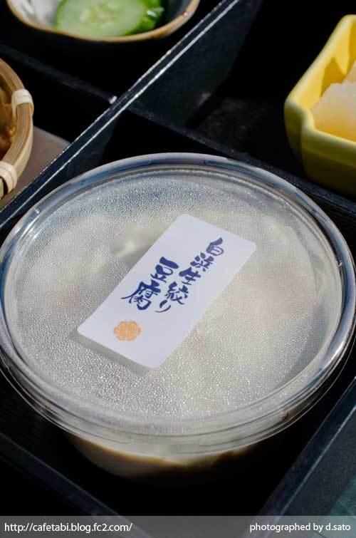 千葉県 南房総市 白浜 白浜豆腐工房 手作り 豆腐 シーグラス 朝食 白浜生搾り豆腐 19