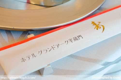東京都 千代田区 ホテル グランドアーク 半蔵門 アクセス 結婚式 ウェディング 料理 食事 03