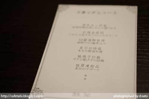 千葉県 千葉市 美浜区 ホテルグリーンタワー幕張 和食 中華 桂翠 コース料理 ディナー 予約 06