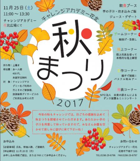 ちらし1_convert_20171108104135