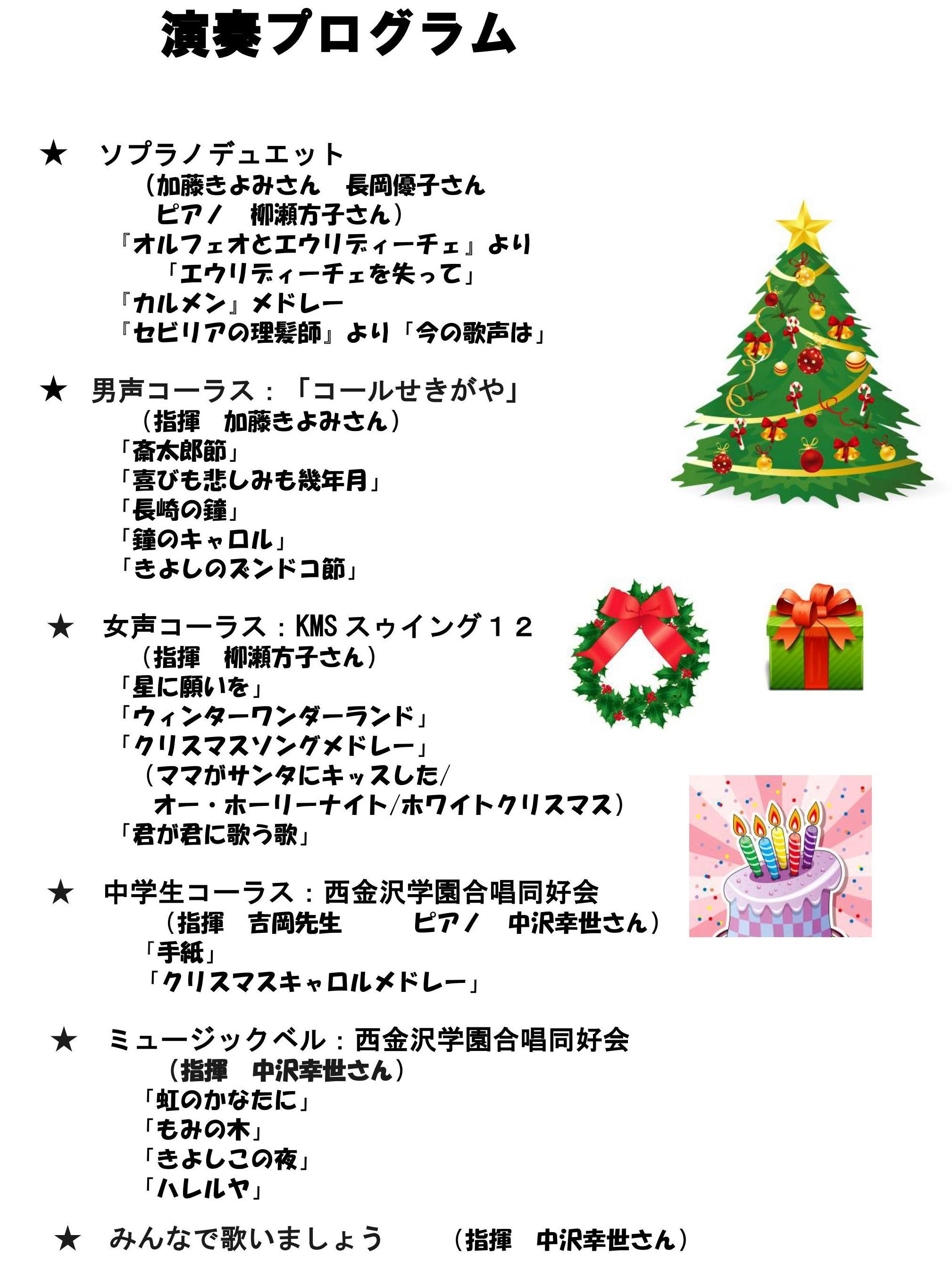 2017クリスマス演奏プログラム