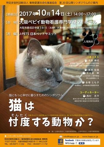 2017年10月14日(土)猫そんたくシンポ案内