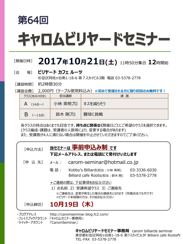 2017100222380692a.jpg