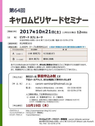 20171021_開催案内