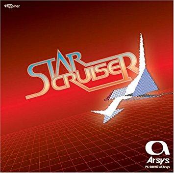 StarCruiser Soundtrack