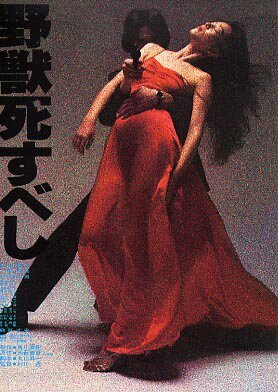 YajyuuSisubesi_movie1980.jpg