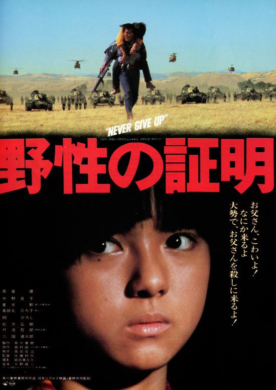Yaseinoshoumei.jpg