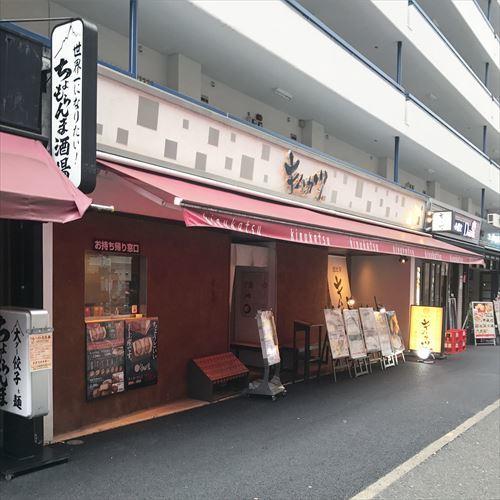 ゆうブログケロブログ恵比寿キムカツ (2)