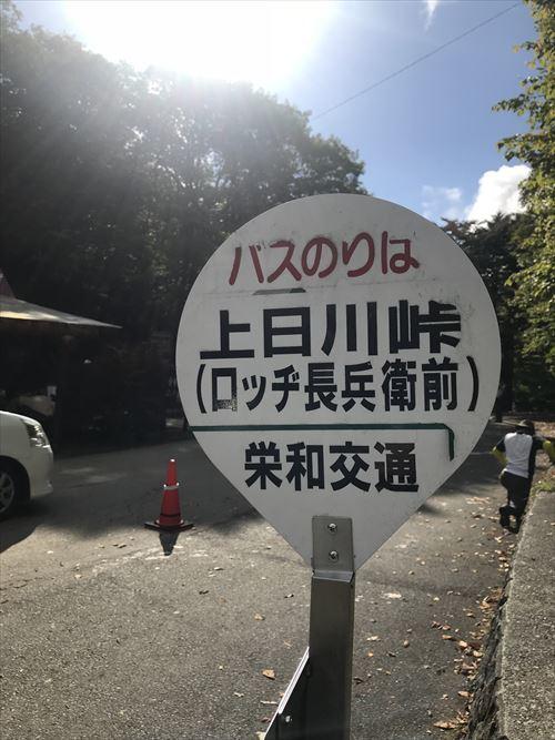 ゆうブログケロブログ弾丸山梨2017秋 (1)