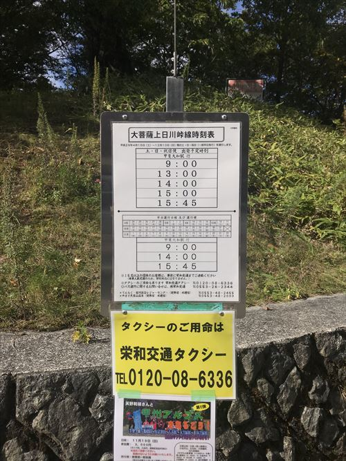 ゆうブログケロブログ弾丸山梨2017秋 (3)