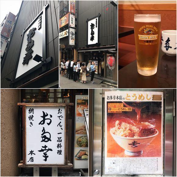 ゆうブログケロブログお多幸 (5)