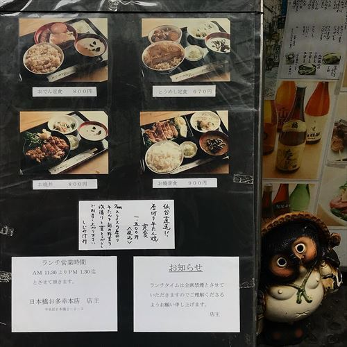 ゆうブログケロブログお多幸 (1)
