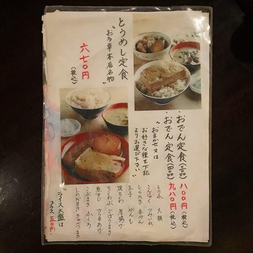 ゆうブログケロブログお多幸 (2)
