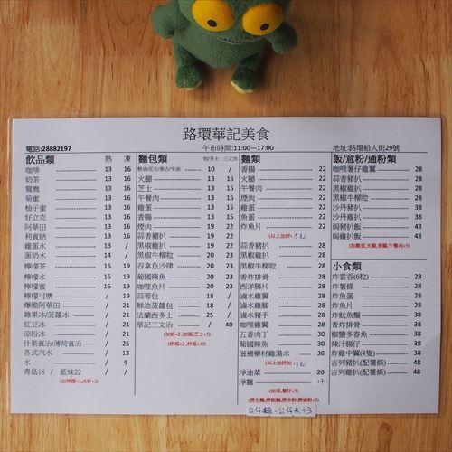 ゆうブログケロブログ2017冬マカオ (142)