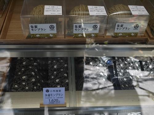 千六百二十円