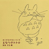 My Neighbor Totoro(Orchestra Stories)