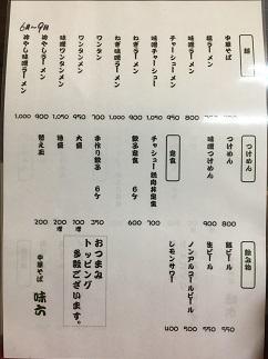 ajiroku3-15.jpg