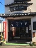 azukiya4-11.jpg