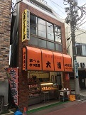 daiseikamaboko11.jpg