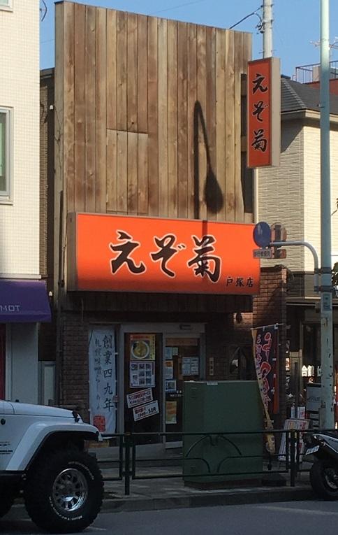 ezogiku12.jpg