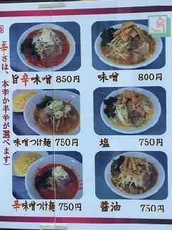 ezogiku14.jpg