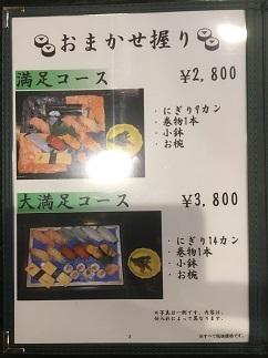 kamehachizushi15.jpg