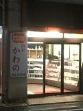 kawano-honcho11.jpg