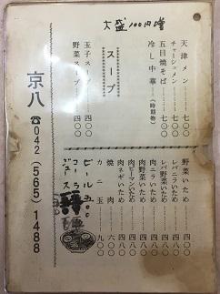 kyohachi16.jpg