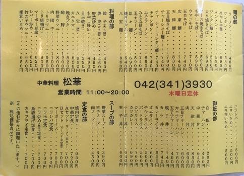matsuka2-11.jpg